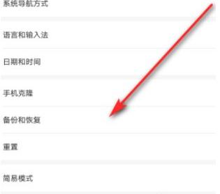 华为备忘录内容删除的如何恢复第2步