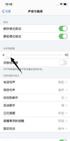 苹果手机电话铃声不响了怎么回事第3步