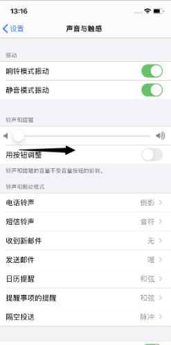 苹果手机电话铃声不响了怎么回事第4步