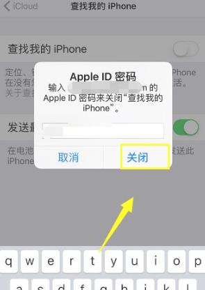 怎么清空苹果手机所有内容第5步