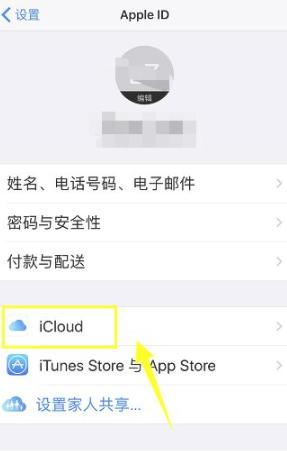 怎么清空苹果手机所有内容第2步