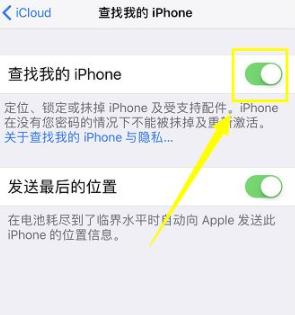 怎么清空苹果手机所有内容第4步