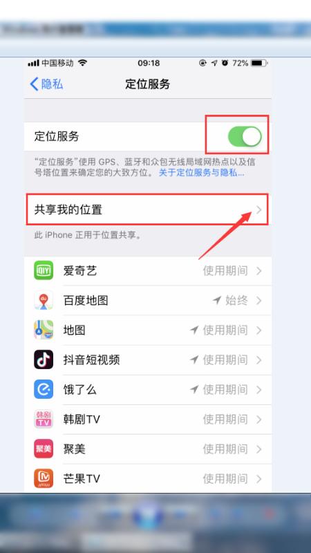 iphone11查找无法连接服务器第7步