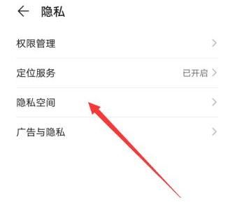 华为手机隐私设置在哪第3步