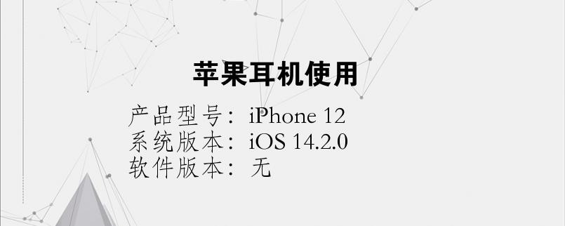 苹果耳机使用