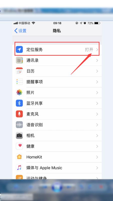 iphone11查找无法连接服务器第6步
