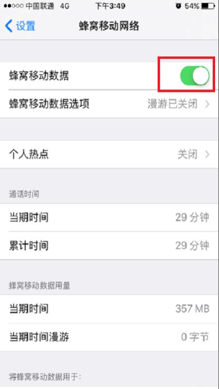 iphone11查找无法连接服务器第3步