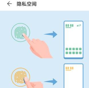 华为手机隐私设置在哪第5步