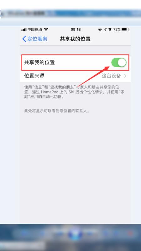 iphone11查找无法连接服务器第8步