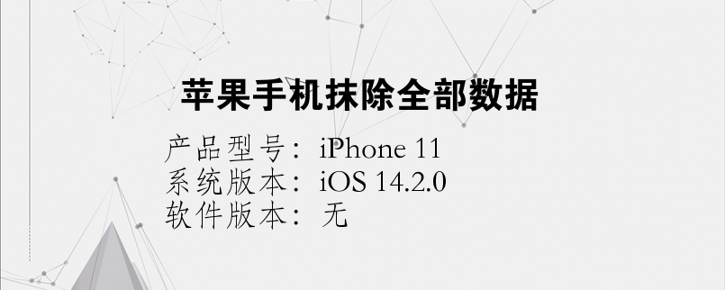 手机知识:苹果手机抹除全部数据