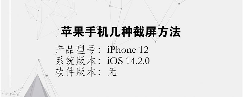 苹果手机几种截屏方法