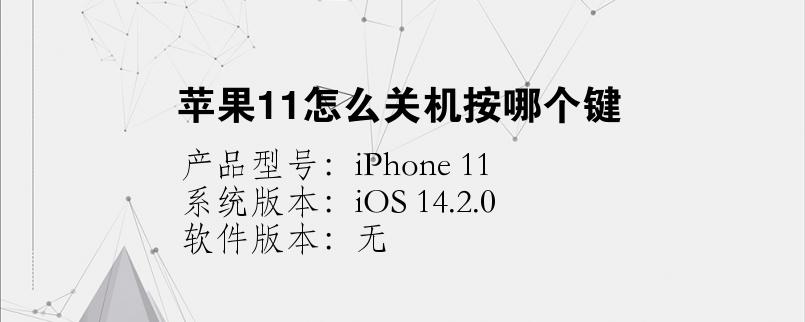 手机知识:苹果11怎么关机按哪个键
