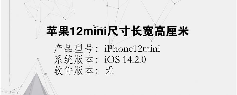 手机知识:苹果12mini尺寸长宽高厘米