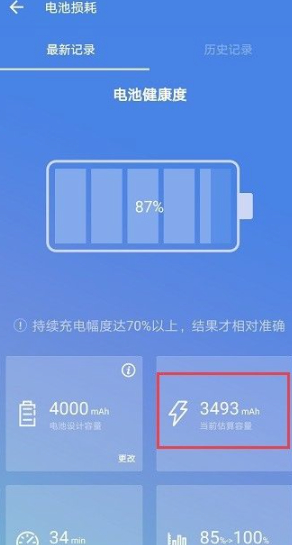 华为怎么看手机电池毫安第5步