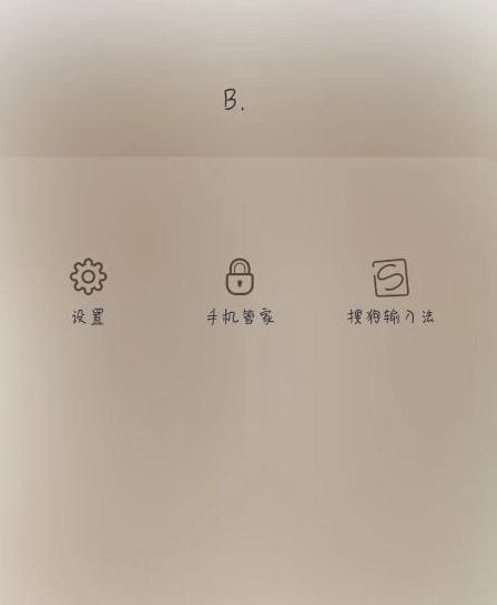 魅族手机如何恢复出厂设置第1步