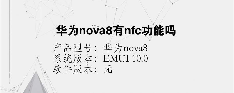 手机知识:华为nova8有nfc功能吗