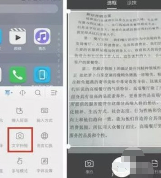 华为手机怎么扫描文字成电子版第3步