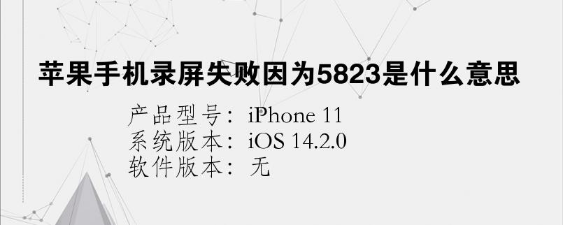 苹果手机录屏失败因为5823是什么意思