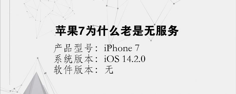 苹果7为什么老是无服务