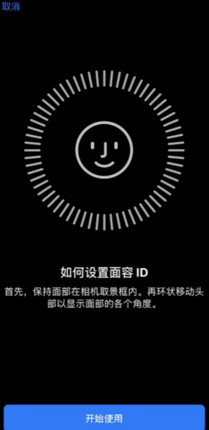 苹果12面部识别怎么设置第4步