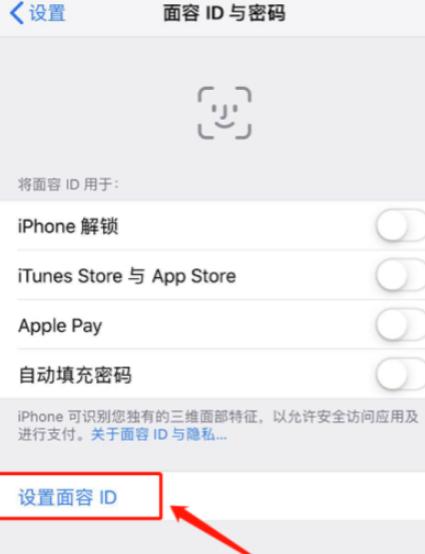 苹果12面部识别怎么设置第3步