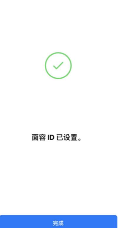 苹果12面部识别怎么设置第6步