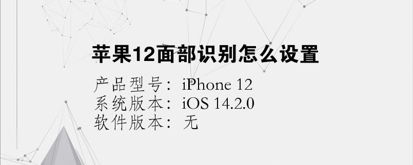 手机知识:苹果12面部识别怎么设置