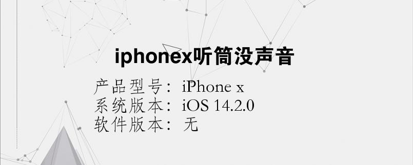手机知识:iphonex听筒没声音