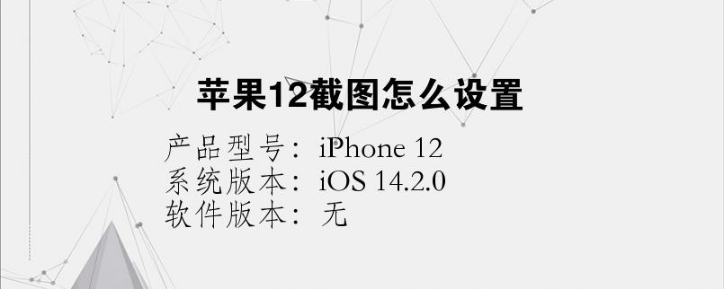 手机知识:苹果12截图怎么设置
