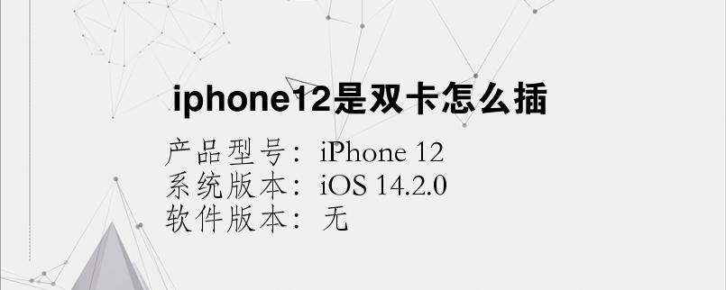 手机知识:iphone12是双卡怎么插