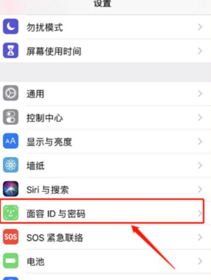 苹果12面部识别怎么设置第1步