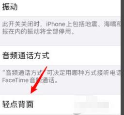 苹果12截图怎么设置第3步