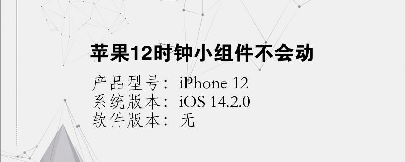 手机知识:苹果12时钟小组件不会动