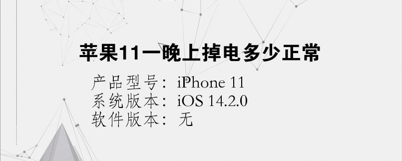手机知识:苹果11一晚上掉电多少正常