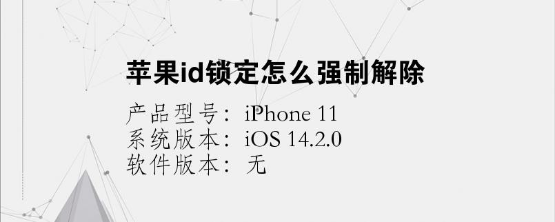 手机知识:苹果id锁定怎么强制解除