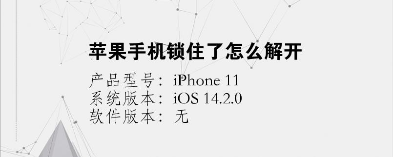 手机知识:苹果手机锁住了怎么解开