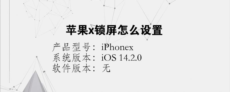 手机知识:苹果x锁屏怎么设置