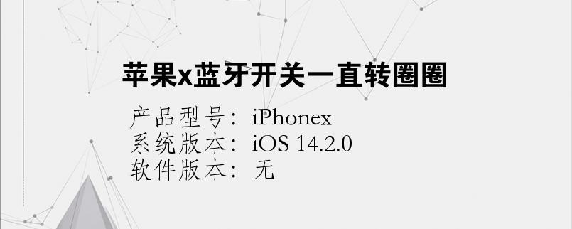 手机知识:苹果x蓝牙开关一直转圈圈