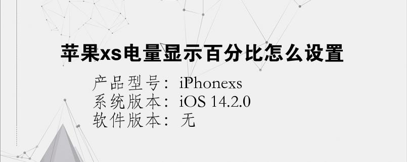 手机知识:苹果xs电量显示百分比怎么设置