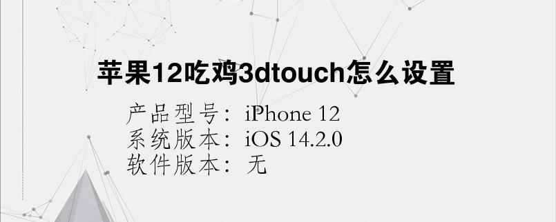 手机知识:苹果12吃鸡3dtouch怎么设置