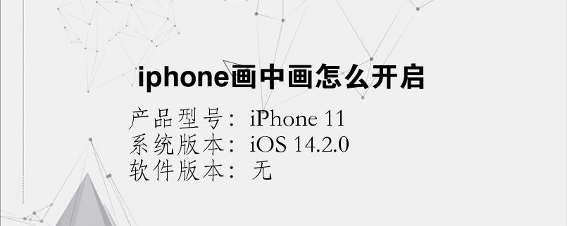 手机知识:iphone画中画怎么开启