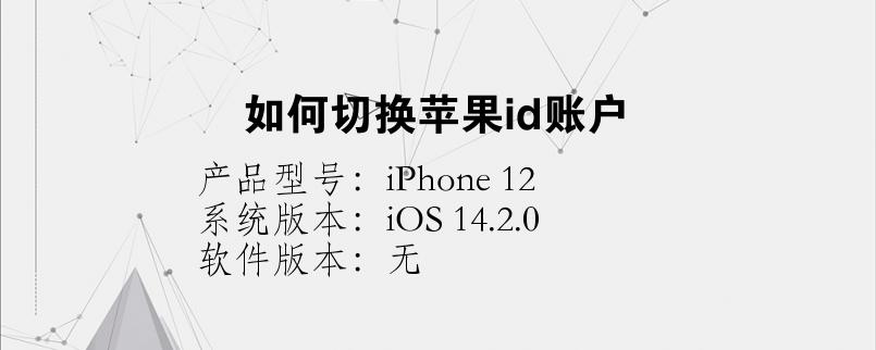 手机知识:如何切换苹果id账户