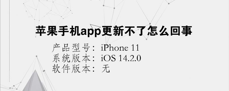 手机知识:苹果手机app更新不了怎么回事