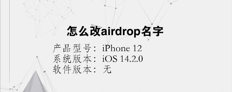 手机知识:怎么改airdrop名字
