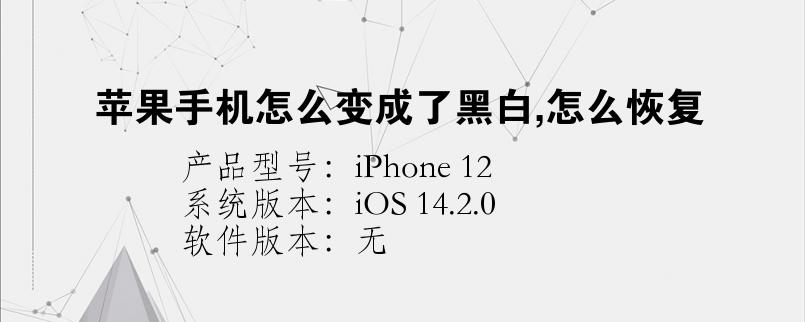 手机知识:苹果手机怎么变成了黑白,怎么恢复