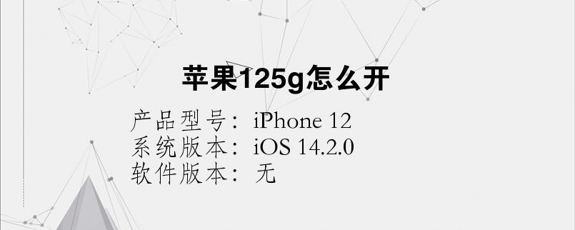 手机知识:苹果125g怎么开