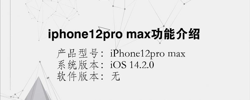 手机知识:iphone12pro max功能介绍