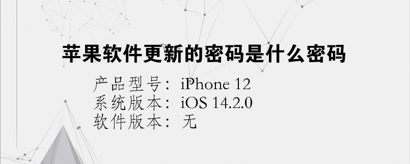 手机知识:苹果软件更新的密码是什么密码