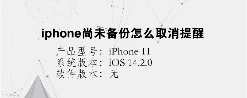 手机知识:iphone尚未备份怎么取消提醒
