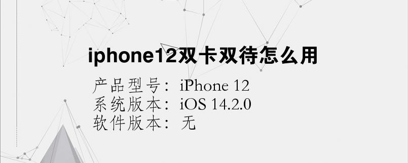 手机知识:iphone12双卡双待怎么用